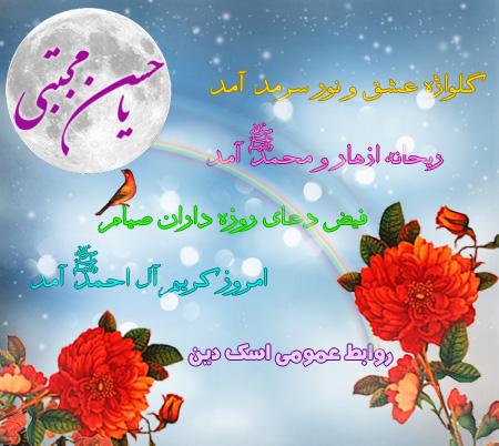 ✿``:. کریم ماه خدا .:``✿ ویژه نامه میلاد امام حسن مجتبی علیه السلام